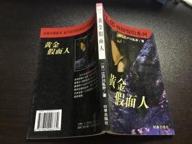 黄金假面人(小五郎 侦探惊险系列)01年1版1印