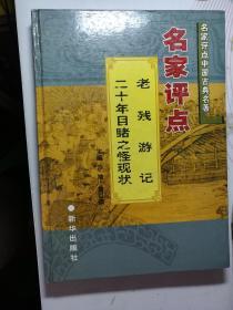名家评点中国古典名著 老残游记 二十年目睹之怪现状 硬精装