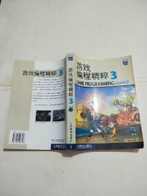 游戏编程精粹.3
