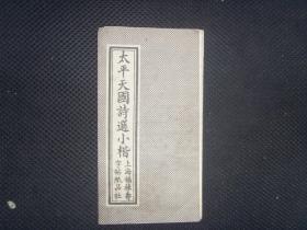 太平天国诗选小楷】上海福禄寿 字帖纸品社 经折装