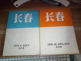 长春1978年1-3期10月号1979年1-5月号合订本(复刊号),1979年6-12月号合订本(2本合售)
