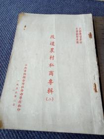 1955年江西省供销合作社干部学校《改造农村私商专辑》(二)