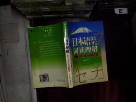 日本语能力测试阅读理解--解题方法与技巧训练2级  。