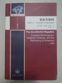 事故共和国:残疾的工人、贫穷的寡妇与美国法的重构
