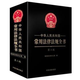 正版yj-9787509380987-中华人民共和国常用法律法规全书第二版