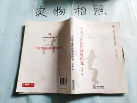 中国节能法律制度研究
