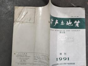 矿产与地质 1991 增刊