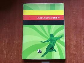 2006世界杯珍藏宝典(16开)盒装