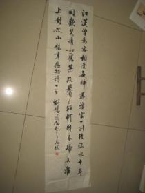 山东省书法家协会理事高岱先生书法作品一幅【双款】