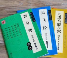 3本套装包邮 曹全碑灵飞经九成宫醴泉铭练字帖临摹无白纸字帖楷书钢笔字贴非临摹纸