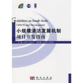 小规模清洁发展机制项目发展指南