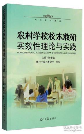 农村学校校本教研实效性理论与实践