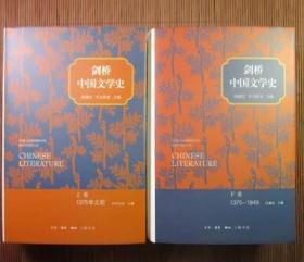 剑桥中国文学史 上下全2册 宇文所安 精装 正版