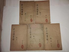 芥子园画传(一套五册全,大开本五色套印)作者:李笠翁