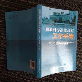 血液科标准化诊疗工作手册。