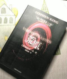 黑暗塔之3:荒原 史蒂芬金 人民文学出版社 畅销小说
