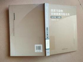 国家污染物环境健康风险名录(化学第2分册)