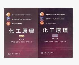 化工原理 第三版第3版  陈敏恒  上册+下册 化学工业出版社 两本一套上9787502582500下9787502582517