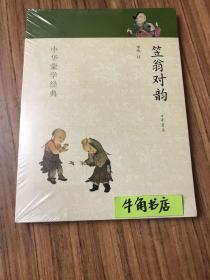 笠翁对韵:中华蒙学经典