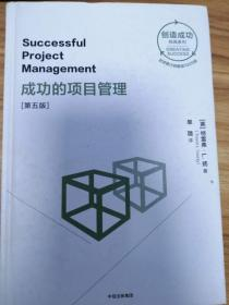 成功的项目管理:第五版(创造成功经典系列)