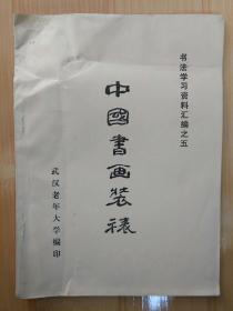 中国书画装裱