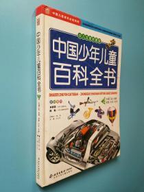 少儿注音彩图版 中国少年儿童百科全书2 交通工具·兵器·地理·历史·艺术