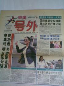 申奥号外2001年7月12日(体育快报)