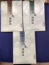 中国大学人文讲演录(第二辑 )