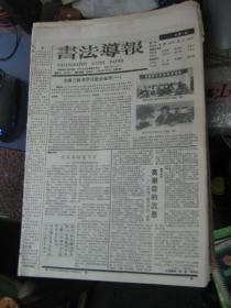 书法导报【1990年总第2期——53期】