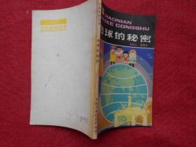 少年百科丛书  地球的秘密