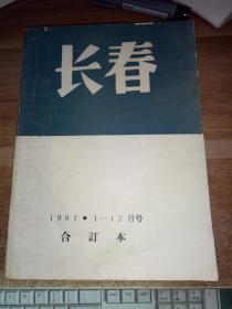长春1981年1-12月号合订本