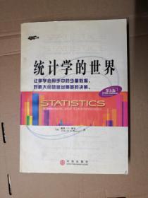 统计学的世界(第五版)