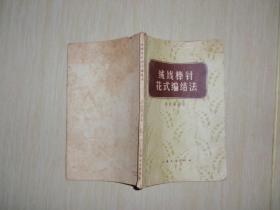 绒线棒针花式编结法 上海文化出版社1964年2版16次 050603