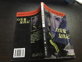 白发鬼复仇记(小五郎 侦探惊险系列)01年1版1印