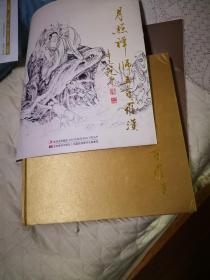 买满就送 《月照禅师五百罗汉》,重约八公斤!中华佛画禅画名作  原价998元,尺寸 35.5 x 32.2 x 5 cm