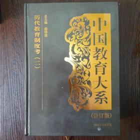 中国教育大系:历代教育制度考(二)