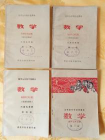 1970年数学课本  共4本      带毛像