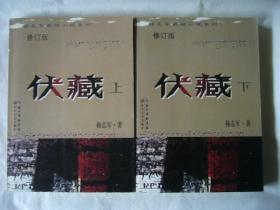 伏 藏(上下册) 修订版