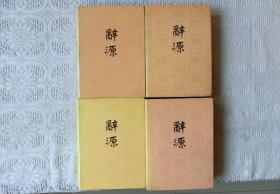 辞源(1~4册全)