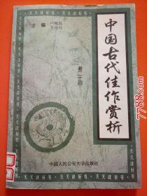 中国古代佳作赏析(卷二十四)