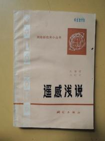 遥感浅说(测绘新技术小丛书)