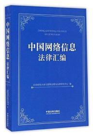 9787509381021-hs-中国网络信息法律汇编