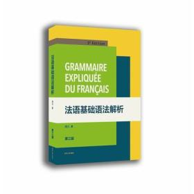 法语基础语法解析(第三版)
