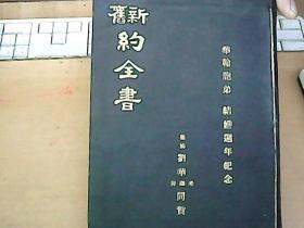 民国二十四年,圣经公会印发,布面软精装,《新旧约全书》,一册全              A