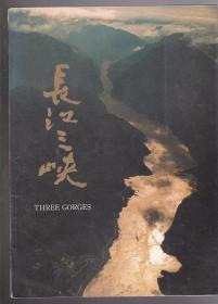 长江三峡(画集)