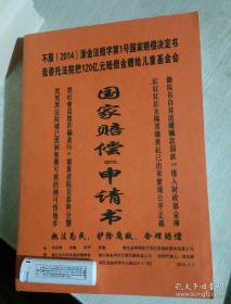 新经济群体的政治参与及政治整合(1979-2009):以浙江省东阳市为例
