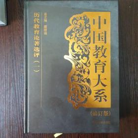 中国教育大系:历代教育论著选评(一)