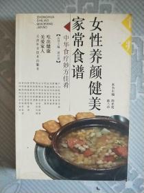 女性养颜健美家常食谱(中华食疗妙方佳肴)