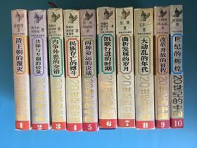 20世纪的中国 (全10册)其中6、7、8、9册的作者及书的内容与《1949—1989年的中国》无异。