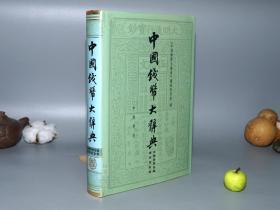 中国钱币大辞典 宋辽西夏金编 辽西夏金卷